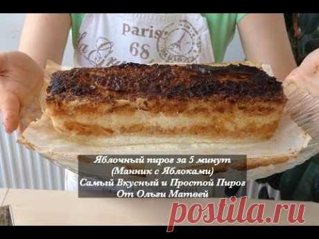 Яблочный Пирог (Манник с яблоками) Простой Рецепт, но Очень Вкусный | Apple Pie, English Subtitles - YouTube
