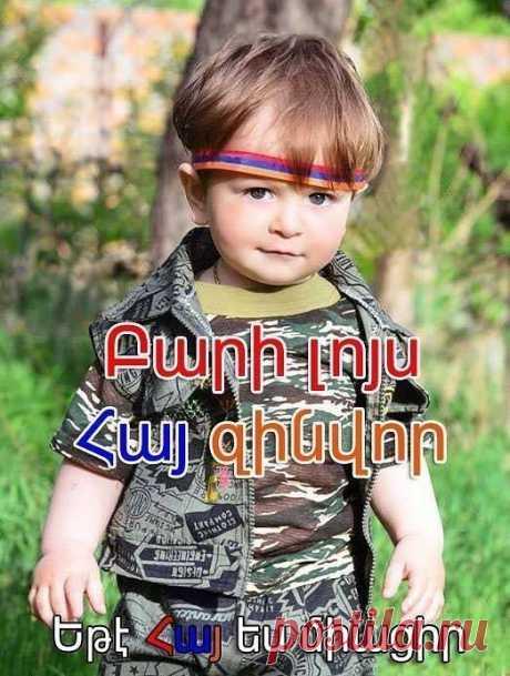 ԲԱՐԻ ԱՌԱՎՈՏ🌤 Բարին համեմեք բարիով....🌈 Աստծո բարին Հայոց աշխարհին🙏 Հայրենիքը սկսվում է սահմանից, և այն պահող քաջ զինվորներիից...🇦🇲