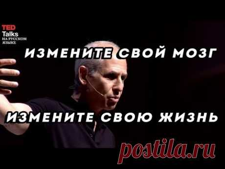 ИЗМЕНИТЕ СВОЙ МОЗГ, ИЗМЕНИТЕ СВОЮ ЖИЗНЬ - Даниел Амен - TED на русском