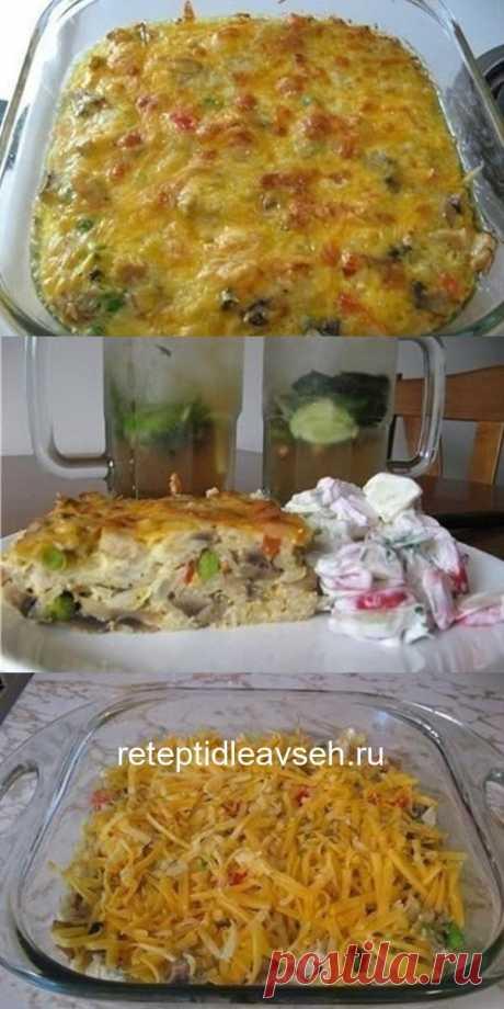 Потрясающая рисовая запеканка с куриной грудкой, грибами и овощами. Сведет с ума любого! Сытно и вкусно!