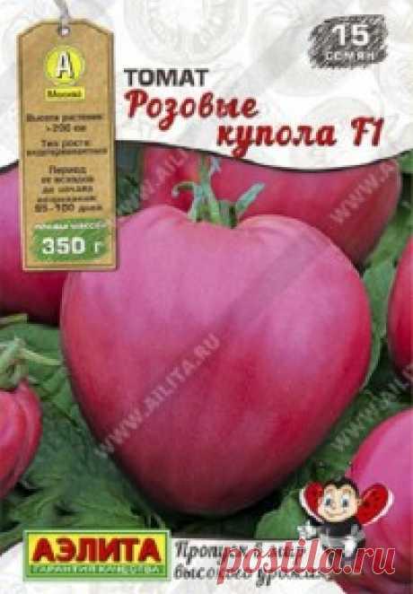 """Семена. Томат """"Розовые купола F1"""", раннеспелый, сердцевидный, розовый (15 штук) Всхожесть: 98%. Сладкий салатный розовый шедевр. Очень богат сахарами. Красивые плоды в форме сердца – идеальное лакомство и украшение стола. Гибрид предназначен для пленочных теплиц в средней полосе и для открытого грунта в южных регионах (шпалерная культура). Раннеспелый, вступает в..."""