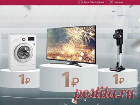 Акция LG «Рубль решает»  Акция LG «Рубль решает»: призы - продукция LG телевизор, стиральная машина, монитор, холодильник, пылесос и др.