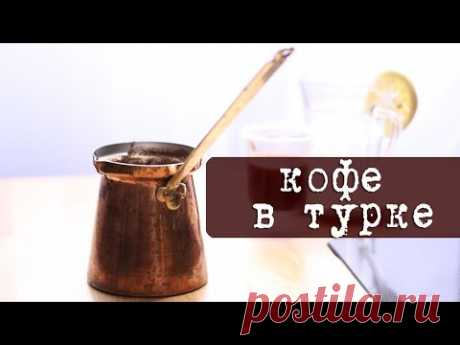 """How to make coffee in the Turk of coffee in Turkish 