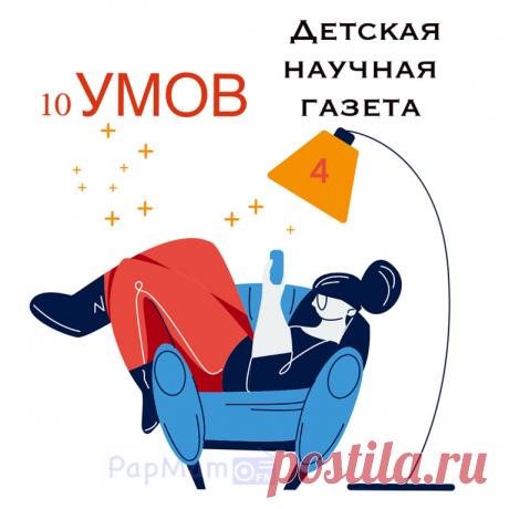 10 Умов. Выпуск 4. — PapMam.FM