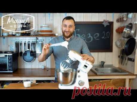 How to do meringue 2.0 | Meringues of an akvafaba.