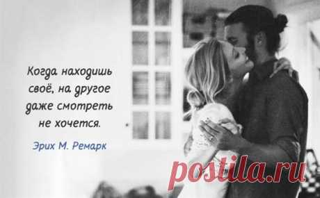25 лучших цитат Ремарка о любви   Люблю Себя