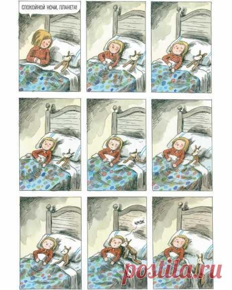 💬 Спокойной ночи вам желают герои нашего нового комикса. Впрочем для кого-то ночь — время увлекательных приключений 😁 🎨 #ИллюстрацияДня из комикса для детей «Спокойной ночи, Планета!» → mif.to/vkplaneta