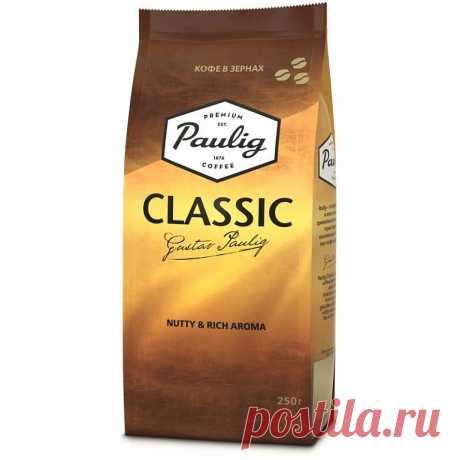 """Кофе Paulig """"Classic"""", в зёрнах, 250 гр купить по низким ценам в интернет-магазине Tea.Ru с доставкой по РФ"""