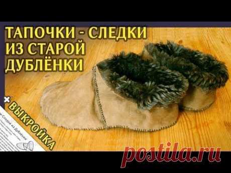 Тапочки из Дублёнки Своими Руками | Sleepers From Sheepskin Coat