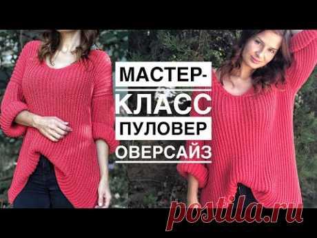 Мастер-класс стильный пуловер оверсайз спицами английской резинкой из пряжи YarnArt Jeans! 🔥