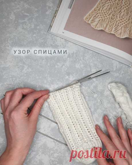 Photo by НАУЧУ ТЕБЯ ВЯЗАТЬ🧶 on March 16, 2021. May be an image of text that says 'узор спицами'.