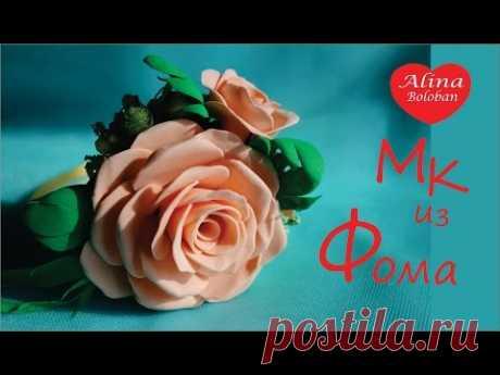 Роза и з Фоамирана . Мастер Класс Алины Болобан / D.I.Y. Rose from Foamirana