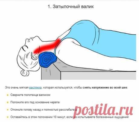 10 упражнений для снятия напряжения в шее и плечах