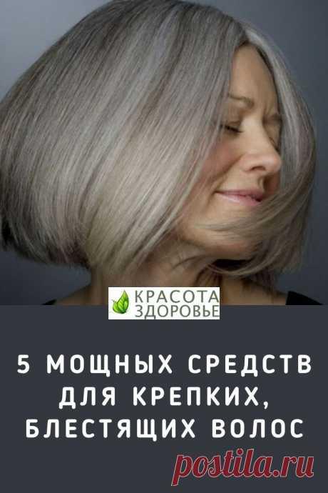 5 мощных средств для крепких, толстых, блестящих волос. Ваши волосы будут толстыми, крепкими и блестящими, если применять эти 5 мощных средств! 100% уже после 3-5 применений! ➡️ Кликайте на фото, чтобы прочитать полностью