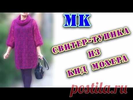 Свитер - Туника из кид мохера спицами | Sweater Tunic of the Kid mohair - YouTube