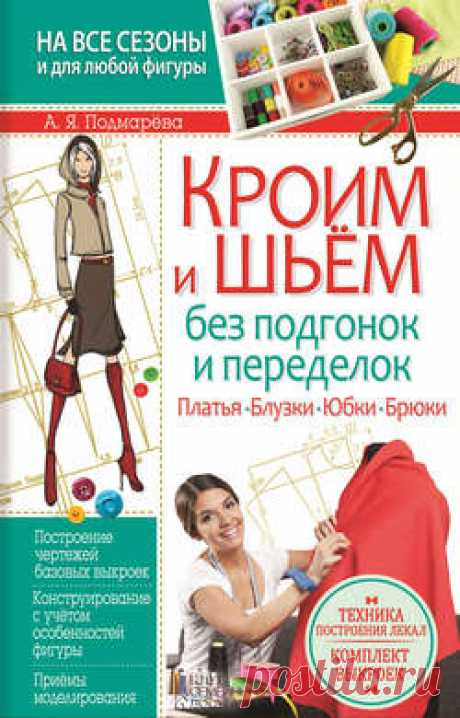 Anna Podmaryova to download the book we Cut and we sew without subraces and alterations. Dresses, blouses, skirts, trousers in pdf or to read online free of charge, 2016-02-03