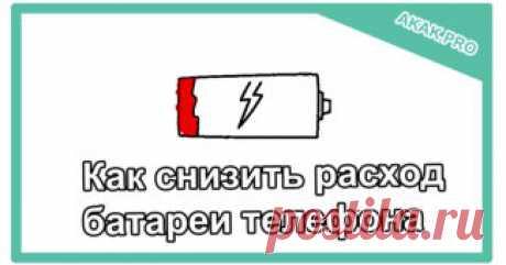 Как снизить расход батареи телефона.
