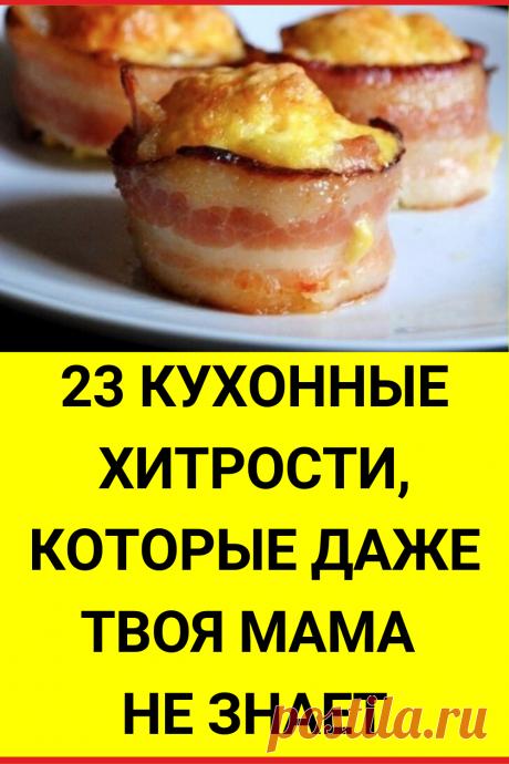 23 кухонные хитрости, которые даже твоя мама не знает