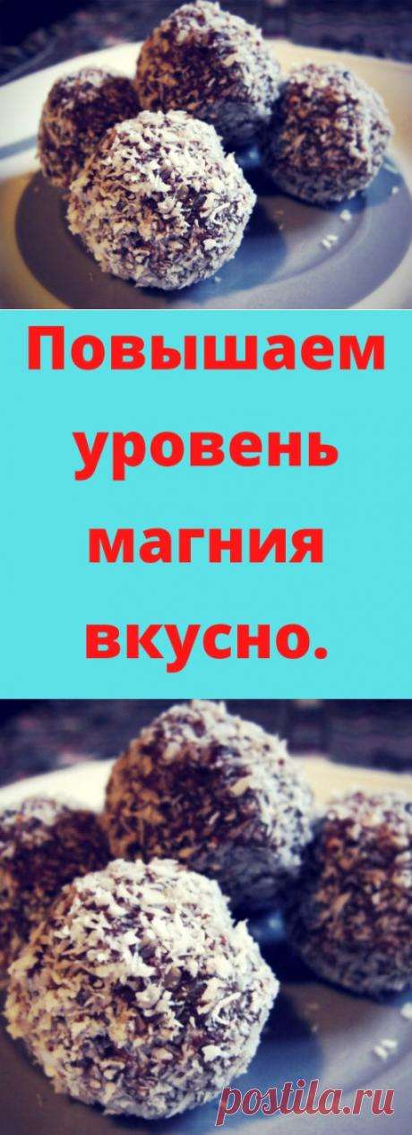 Повышаем уровень магния вкусно. - likemi.ru