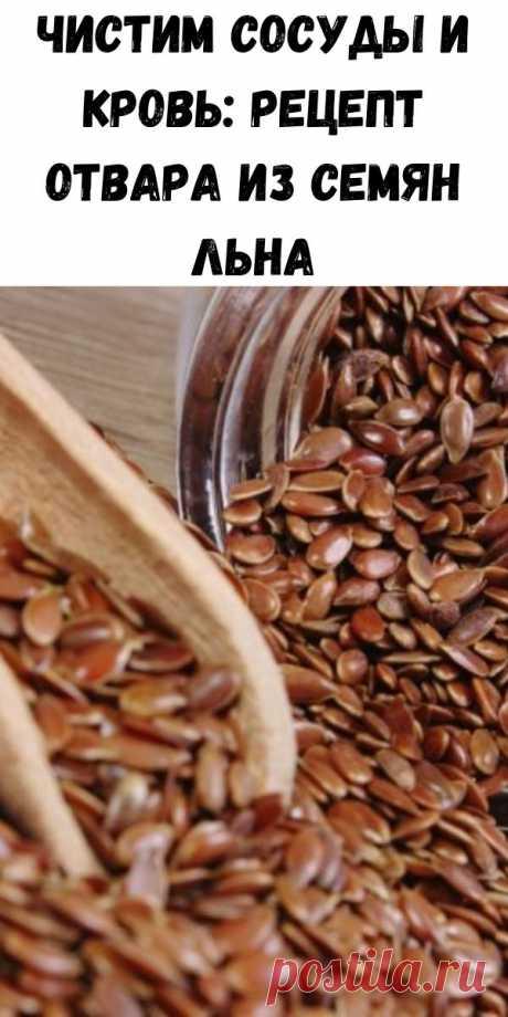 Чистим сосуды и кровь: рецепт отвара из семян льна - Советы для женщин