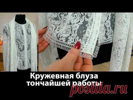 Кружевная блуза тончайшей работы