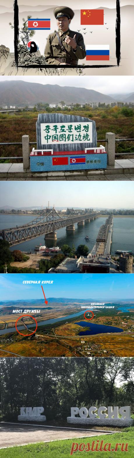 Как выглядят границы самой закрытой страны мира (КНДР) с Китаем и Россией | Катана про Азию | Яндекс Дзен