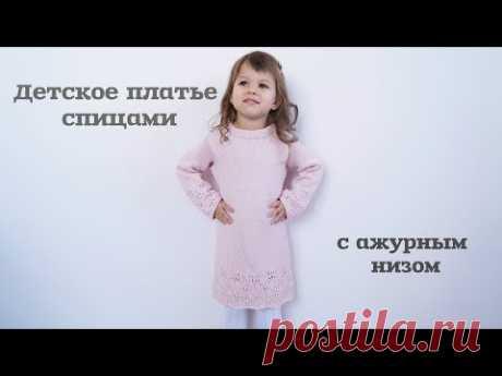 Детское платье спицами с ажурным низом/Baby dress knitting with openwork hem