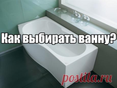 Как выбрать ванну (обзор)   Soveti o tom kak vse prosto sdelat