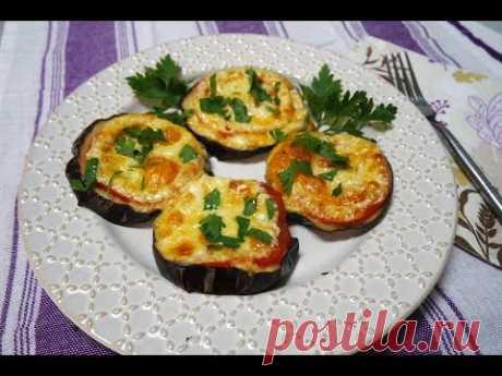 Нежнейшие баклажаны, запеченные с помидорами и сыром