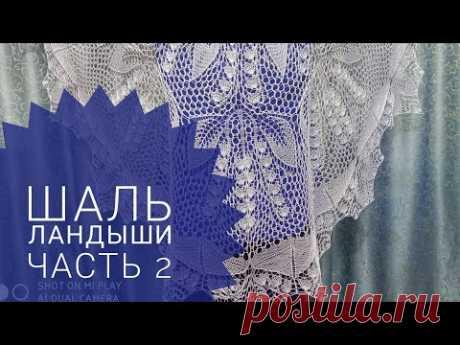 """МК Шаль """"Ландыши""""/Обучающее видео для начинающих/Вязание спицами/ с 27 по 52 ряд/часть 2"""