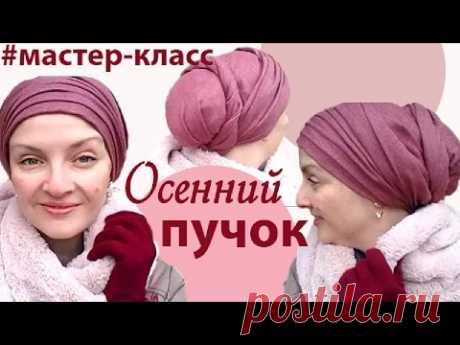 Как завязать палантин на голове осенью.Как красиво завязать палантин под любой стиль одежды