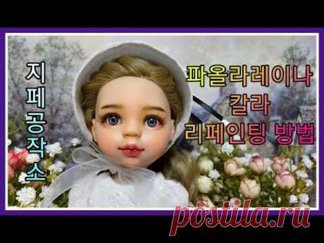 파올라레이나 칼라 리페인팅 방법-Custom by 지페(doll repaint)
