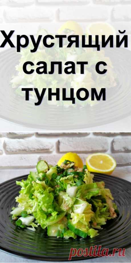 Хрустящий салат с тунцом - Женский сайт Сегодня готовлю легкий салат из пекинской капусты и тунца. Салат получается хрустящим,...