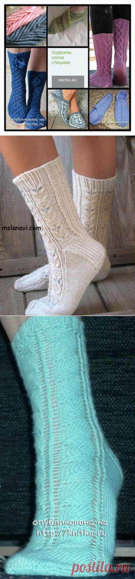 Вязаные носки спицами. Подборка из 17 моделей вязаных носков спицами.