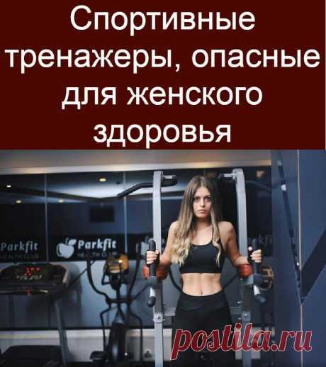 Спортивные тренажеры, опасные дляженского здоровья