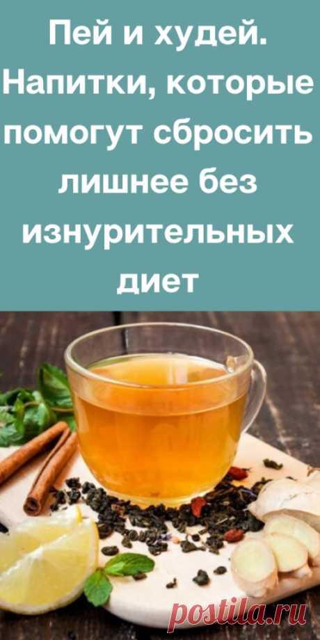 Пей и худей. Напитки, которые помогут сбросить лишнее без изнурительных диет - likemi.ru