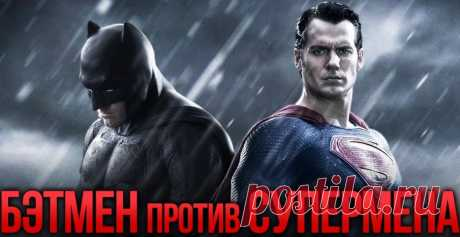 Бэтмен против Супермена – извечное противостояние