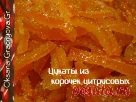 Цукаты из корочек цитрусовых просто и правильно - греческий рецепт. (ДЕСЕРТ ИЗ НИЧЕГО)