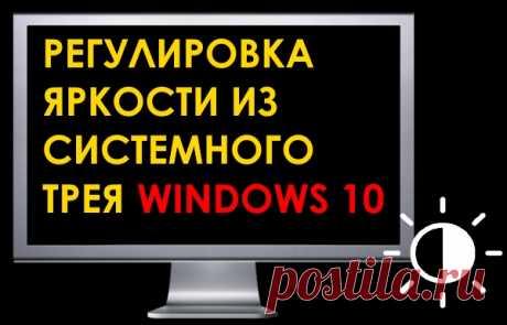 Как изменить яркость экрана в системном трее Windows 10 - Мастер-ломастер - медиаплатформа МирТесен