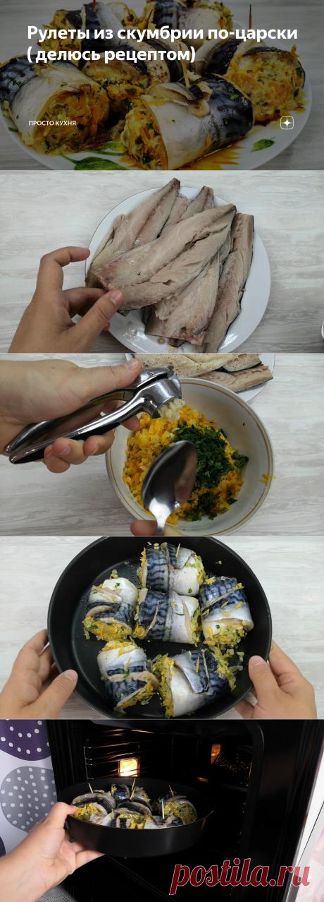 Рулеты из скумбрии по-царски ( делюсь рецептом)   Просто Кухня   Яндекс Дзен