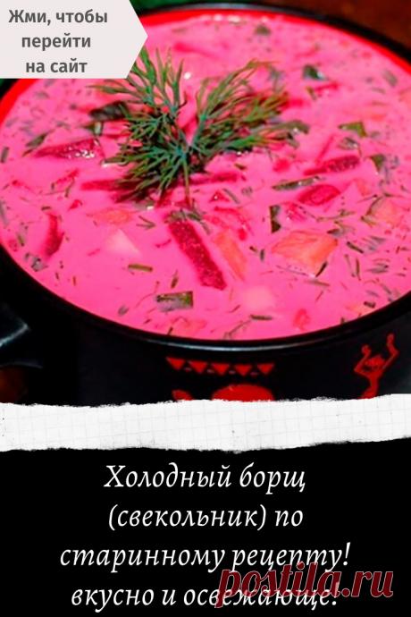 Холодный борщ (свекольник) по старинному рецепту! вкусно и освежающе!