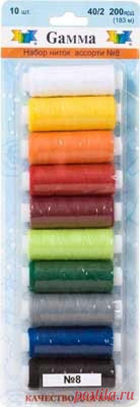 """Нитки швейные """"Gamma"""" (цвет: ассорти, набор №08), 10 катушек по 183 метра"""