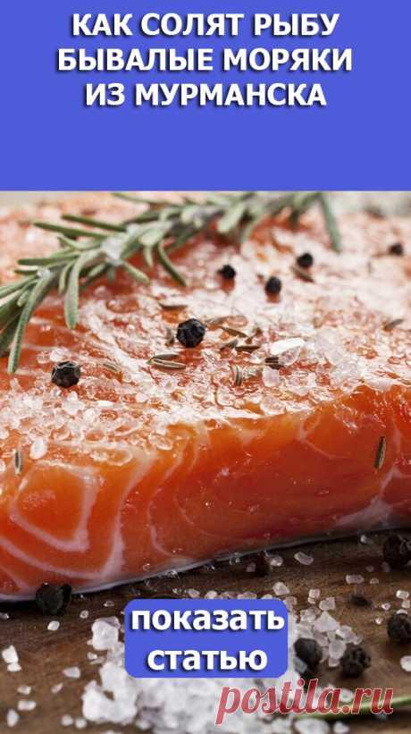 СМОТРИТЕ: Как солят рыбу бывалые моряки из Мурманска