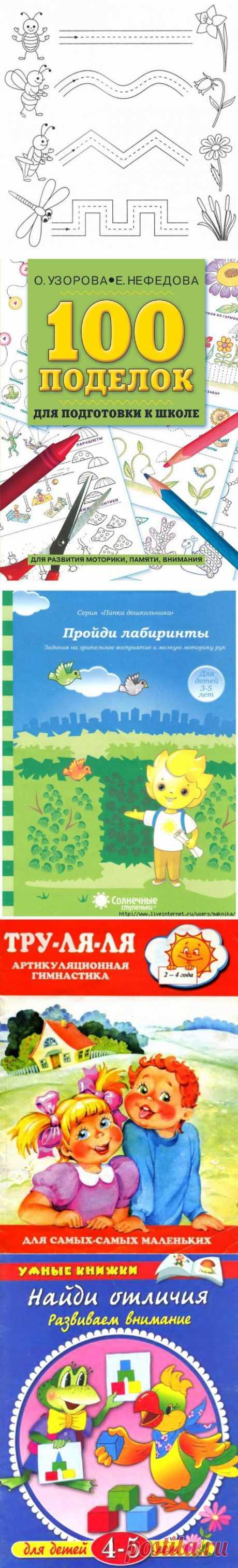 Детские развивающие занятия (книги,пособия,игры) | Записи в рубрике Детские развивающие занятия (книги,пособия,игры) | Дневник Таня_Одесса