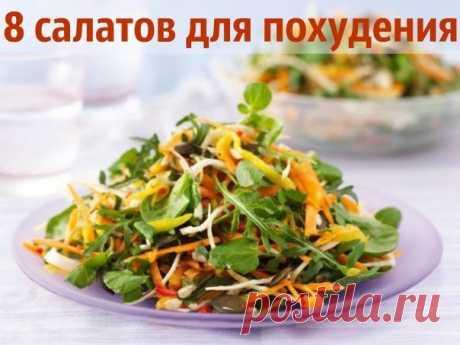 Принципы питания ТОП - 8 салатов для похудения! 🔹   Отличные рецепты для тех, кто следит за своим здоровьем и фигурой!