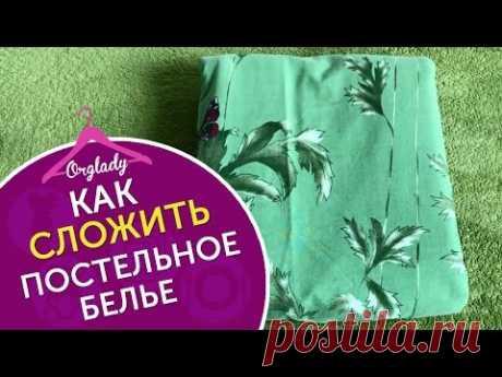Как сложить комплект постельного белья в кармашек? Проще простого!