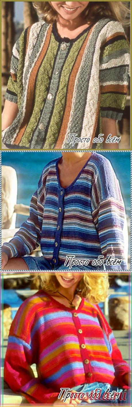 Идея для вязания жакетов. Оригинальная полоска.   Все вяжут.сом/Everyone knits.com   Яндекс Дзен