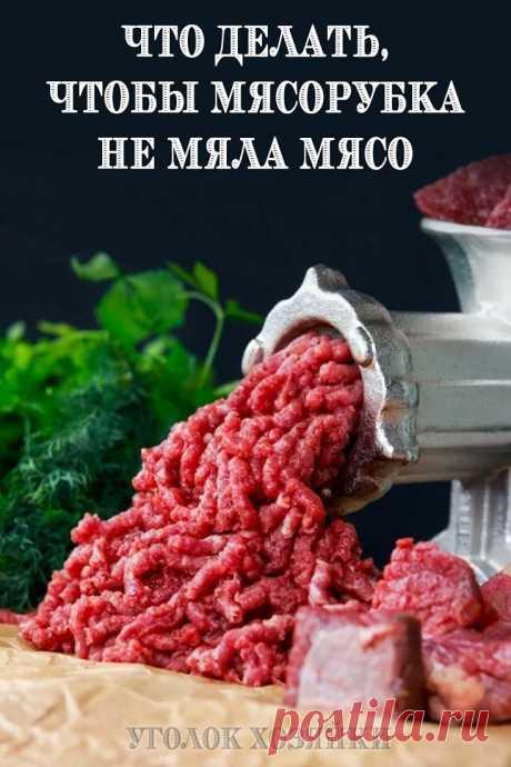 Нередко при перемалывания мяса в фарш на ручной мясорубке можно столкнуться с проблемой, когда мясорубка не режет, а мнет мясо. Для того, чтобы разобраться с причинами плохой работы мясорубки, следует понимать, что у любого режущего инструмента обе поверхности, образующие режущую кромку, должны быть хорошо обработаны.
