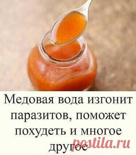 Медовая вода изгонит паразитов, поможет похудеть и много другое!