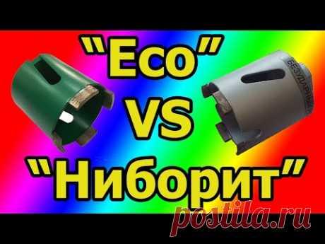 """Сравнение алмазных коронок """"Ниборит"""" VS """"Eco"""""""